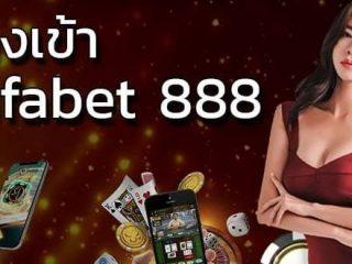 ยูฟ่า888